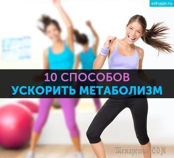 10 способов активизировать обмен веществ
