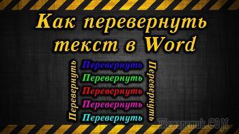 Как перевернуть текст в Word — 5 способов