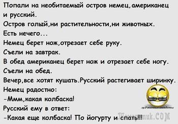 Анекдоты в картинках-6
