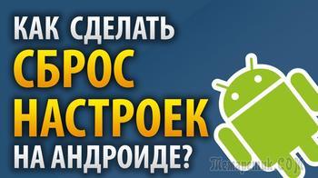 Сброс настроек OS Android до заводских: 5 способов