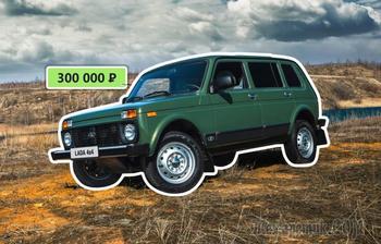 А я люблю своё грохочущее чудо: покупаем Lada 4×4 за 300 тысяч