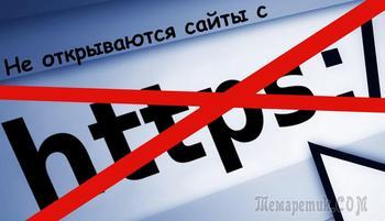 Ошибка «Ваше соединение не защищено»: ищем причины и решение проблемы