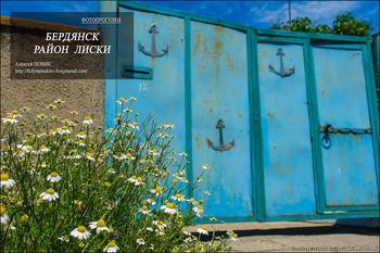 Фотопрогулка. Бердянск. Район Лиски