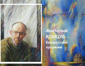 Самобытные картины белорусского художника, за которыми гоняются мировые музеи и коллекционеры: Анатолий Концуб