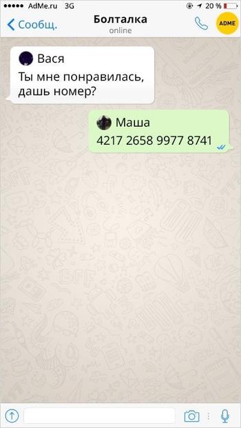 18 сногсшибательных СМС от людей, которые знают, как нужно отвечать