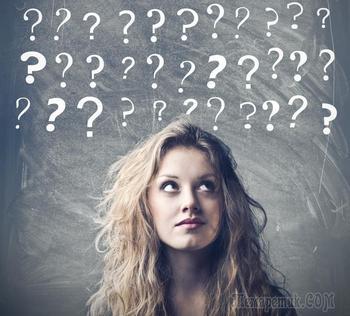 25 ответов на вопросы, которые Вы никогда не задавали