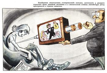 Карикатуры времён СССР