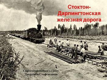 Первая железная дорога в мире – начало большого пути