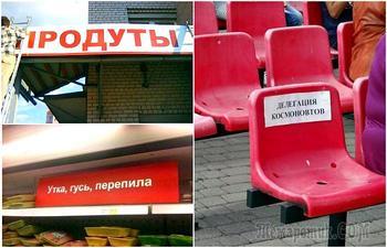17 потешных объявлений и вывесок, которые заставят рыдать учителей русского языка