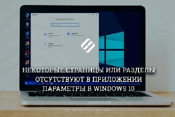 Как скрыть или вернуть пункты в инструменте «Параметры» Windows 10
