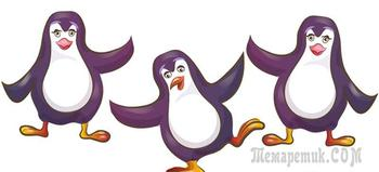 Задачка про пингвинов
