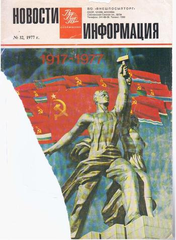 Юбилейный журнал «Внешпосылторга» СССР и некоторые цены из «Березки»