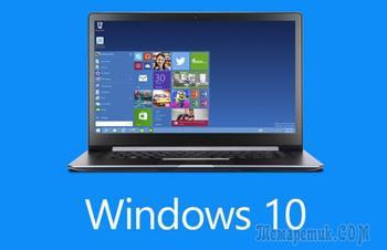 Как установить Виндовс 10 (Windows) на ноутбук: инструкция по установке