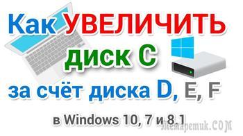 Как увеличить объем диска «C:» за счет диска «D:» без потери данных