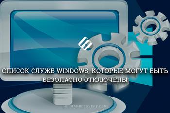 Службы Windows, которые могут быть безопасно отключены