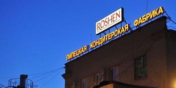 В Липецке  закроется кондитерская фабрика Порошенко