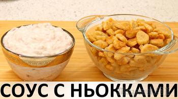 Быстрый сытный соус с картофельными ньокками