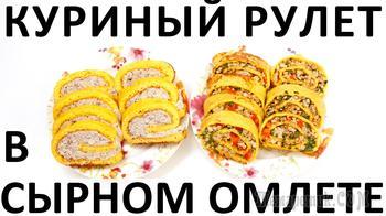 Куриный рулет в сырном омлете: два варианта