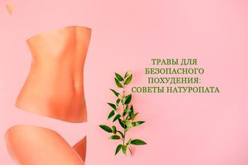 Травы для безопасного похудения: Советы натуропата