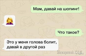 15 сообщений наших родителей, которые совсем недавно начали осваивать WhatsApp