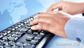 Как научиться быстро печатать на клавиатуре, не смотря на нее