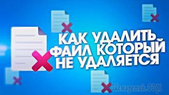 Программы для удаления файлов и папок, которые не удаляются