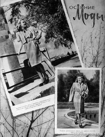Советская мода в 1946 году