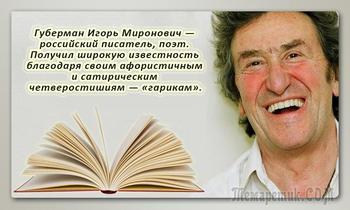 Игорь Губерман — «гарики».
