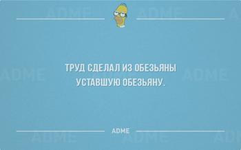 Прикольные открытки про работу