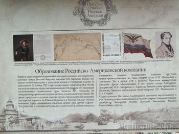 Иркутск колыбель Русской Америки 2.