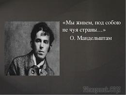 О. Э. Мандельштаму. 14. 01. 1891 г. - 27. 12. 1938 (Cтих)