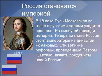 В каком году Россия стала империей: причины и периоды наибольшего ее расцвета