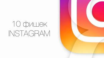 10 полезных функций Instagram, о которых вы могли не знать