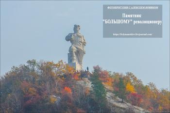 """Фотопрогулки.  Памятник """"БОЛЬШОМУ"""" революционеру."""