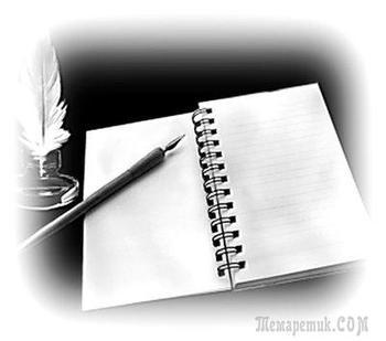 Страницы белые (Стих)