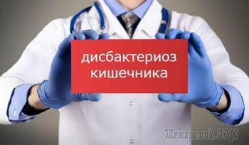 Дисбактериоз кишечника – симптомы, лечение, анализы и диета