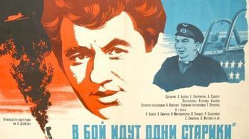 10 интересных фактов о фильме «В бой идут одни старики»
