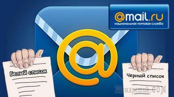 Как добавить нужные адреса в ЧС и в «белый» список на почте Mail.ru!