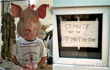 19 примеров убойного креатива от работников торговли