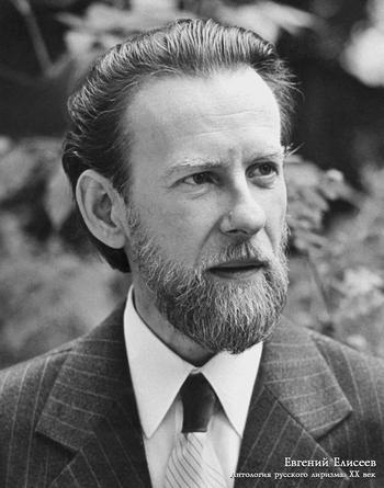 5 августа 2020 года – 95 лет со дня рождения  Евгения Сергеевича Елисеева  (8 августа 1925 – 5 июля 1986)