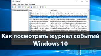 Журнал событий в Windows 10: где найти, как зайти и как очистить