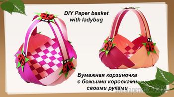 Делаем бумажную корзиночку для детей
