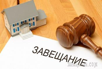 Право наследования имущества по завещанию после смерти