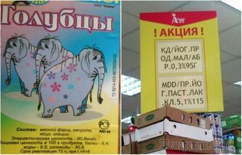 Эпичные надписи на ценниках и этикетках, которые могут спровоцировать приступ истерического смеха