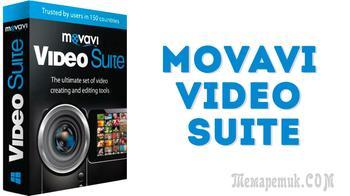 Movavi Video Suite — простая программа для создания видео