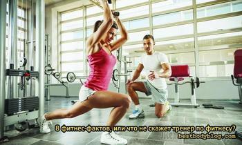 8 фитнес-фактов, или что не скажет тренер по фитнесу?