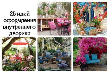 Идеи обустройства внутреннего дворика