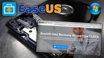 EaseUS Data Recovery - программа для восстановления данных: полный обзор