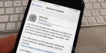 Как обновить iOS — Полная инструкция по обновлению