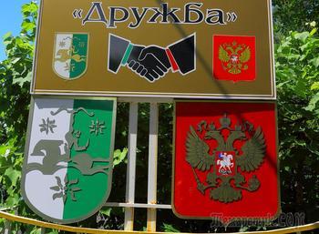 """""""Золотое кольцо"""" Абхазии"""